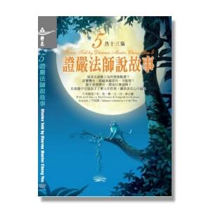 證嚴法師說故事 DVD5