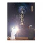 精靈寶石+DVD
