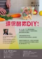 环保酵素DIY!
